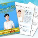 日本人が選んだ、世界に伝えたい西日本エステティシャン20選